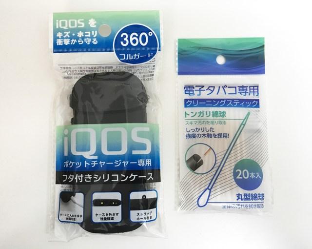 【100均検証】キャンドゥに加熱式タバコ「IQOS(アイコス)」用のグッズが売ってたヨ