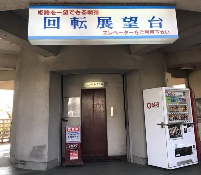 【悲報】姫路を一望できる「回転する喫茶店」が3月25日で閉店 / 今のうちに行っておこう!  姫路市・手柄ポート