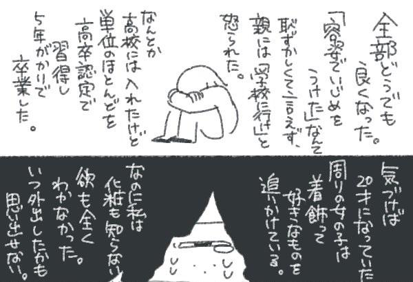 【漫画】いじめられっ子が『引きこもり生活から抜け出す実話』が興味深い / 作者「メンタル病んだら病院へ行こう」