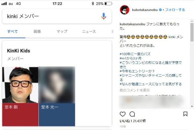 【なぜ?】Googleで「kinki メンバー」と検索すると堂本光一さんの相方が『とろサーモン』の久保田さんになってる件 →「嵐 メンバー」と検索してみた結果