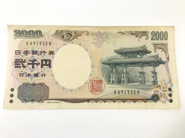 【コラム】会計で2000円札を出す時の「これ紙幣としてちゃんと使えるの……?」感は異常