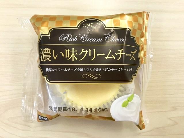【ウマすぎる】「100円のもっとも有意義な使い方」がついに判明 → ローソンストア100の『濃い味クリームチーズ』を買う!