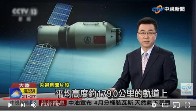 【制御不能】中国の宇宙ステーション『天宮1号』が4月2日中に地球落下か / 人にぶつかる確率は? 専門家はこう話していた!