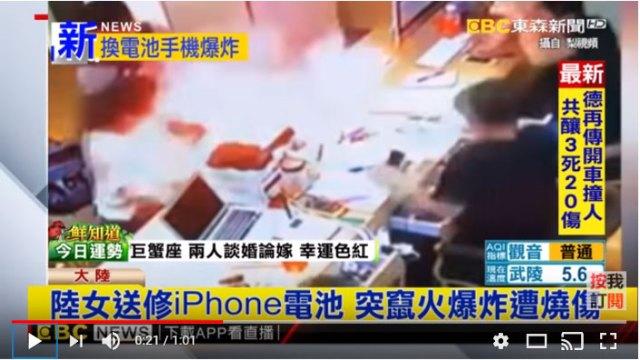 """【要注意】""""正規店"""" を名乗る店で iPhoneを電池交換に出したら爆発炎上 → Apple「補償はしません」→ その理由"""