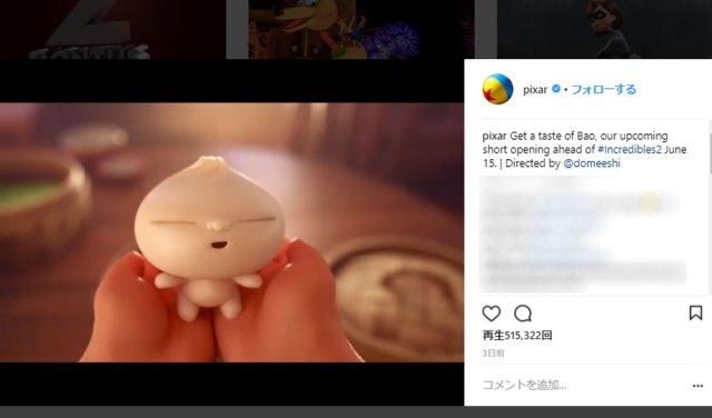 【第2のプーさんか】ピクサーのアニメが中国で発禁と危惧される / 「肉まんキャラ」が習近平に激似とネット民が戦慄