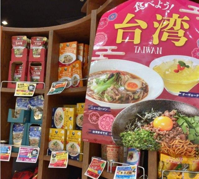 【台湾好き集まれ】いまカルディで買っておくべき台湾食材3選 / 食べてみて心底感動! 現地の味がこんなに手軽に入手できるとは!!