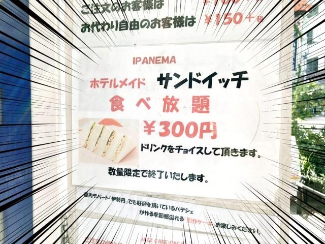 【意味不明】300円でサンドイッチが食べ放題になるカフェが存在した! 飲み放題込みでも500円せず!! 商売下手かッ! 東京・阿佐ヶ谷「ミスティ イパネマ」