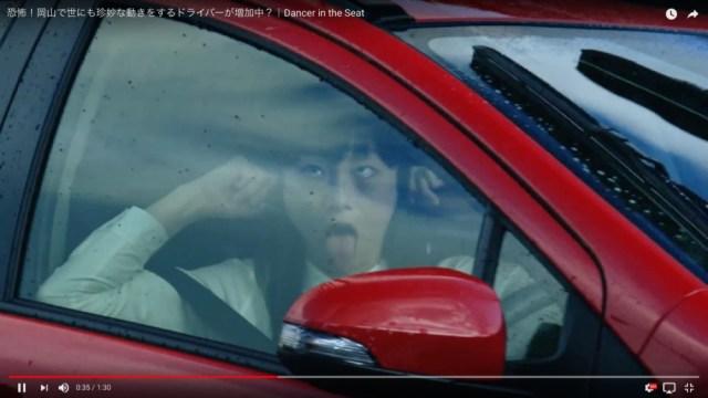 怖すぎて目が覚めた! 岡山県の「岡山トヨペット」がYouTubeになんとも不気味な動画をアップ