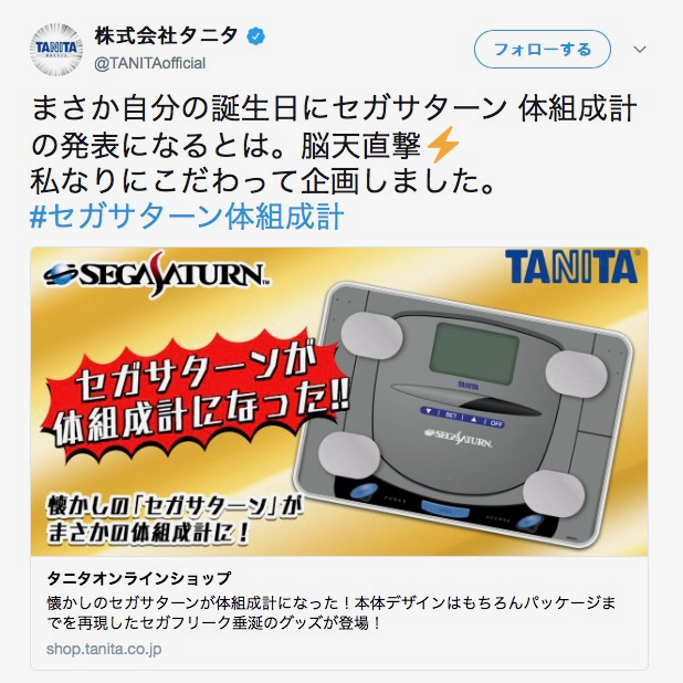 【マジかよ】タニタが『セガサターン体組成計』を4月26日から限定発売 / ネットの声「最高」「絶対売り切れる」「争奪戦になりそう……」