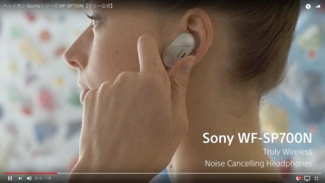 【さすがソニー】きょう発売される世界初のイヤホン『WF-SP700N』の何がスゴイのかを超ざっくり解説