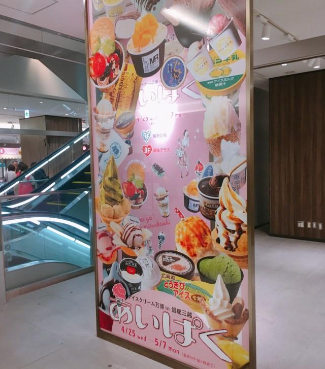 夏まで待てない! 『アイスクリーム万博』開幕!! 会場限定「コールドストーン」のチョコミントや「ハーゲンダッツ」のアイスが食えるぞ~ッ!!