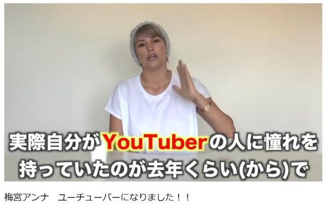 【マジかよ】YouTuberになった梅宮アンナさんが動画で衝撃告白! アンナ「YouTuberに憧れていた」