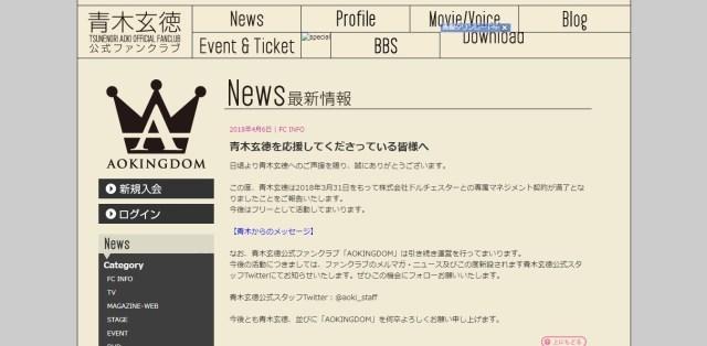 【衝撃】強制わいせつ致傷の疑いで逮捕された俳優・青木玄徳容疑者の「スタッフTwitterアカウント」がヤバイ