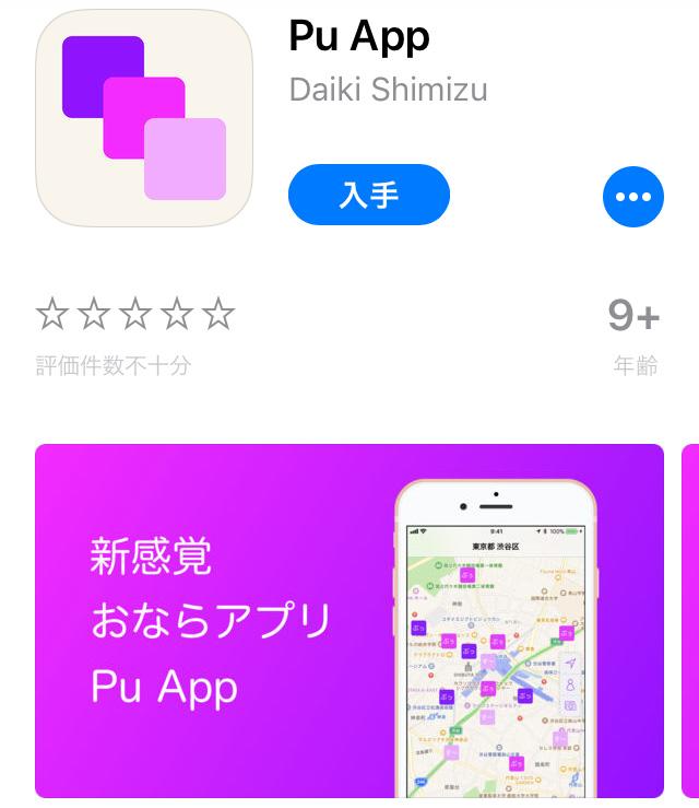 斬新アプリ登場! おならを地図上で共有できる画期的な「Pu App」 上級者向けの機能も搭載!!