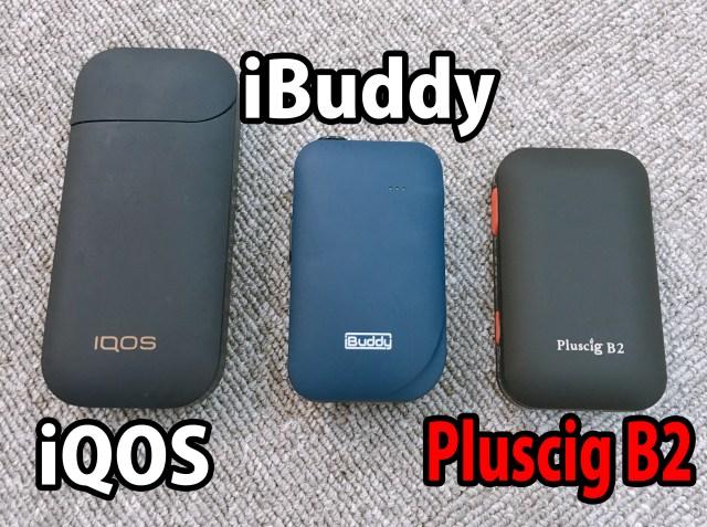 【検証】アイコス互換デバイス「Pluscig B2」を使ってみた! バイブ機能 + 3段階温度調節機能の実力は?