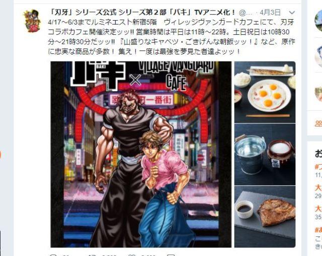 【ごきげんな朝飯】「刃牙」のコラボカフェが開催決定! そのメニューがヤバすぎる件 / バケツに入った砂糖水など