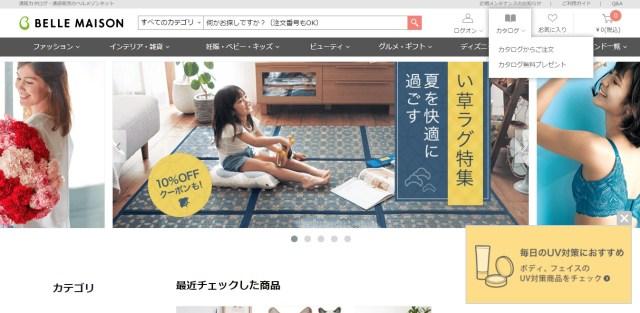 家具通販『ベルメゾン』のページが強烈すぎて買い物どころじゃないと話題に! ネットの声「素晴らしいセンス」「ベルメゾン使いたくなりました」