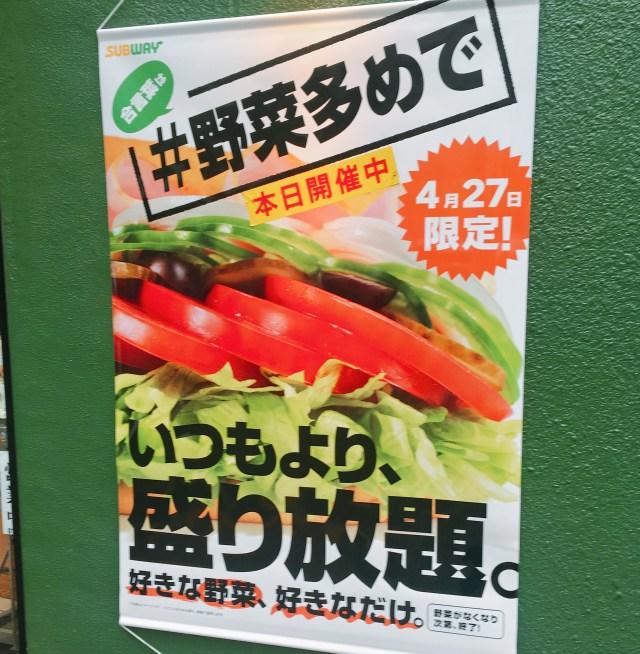まだ間に合う! 本日(4/27)限定のサブウェイ「野菜盛り放題」でベジーデライトを注文してみた!!