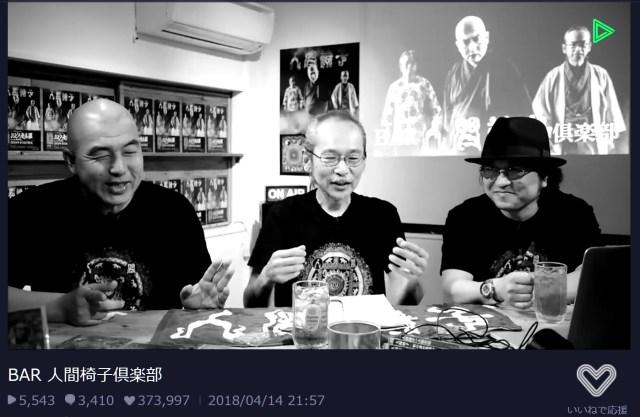 ロックバンド「人間椅子」がツアーファイナルをLINE LIVEで生中継! 4月27日だから見逃すなよ~ッ!!
