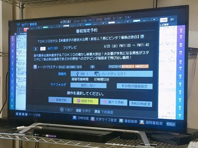 今日のフジテレビ23時の番組枠がおかしい! 2つの番組の公式ページで放送時刻がモロかぶり!? 『TOKIOカケル』放送する?