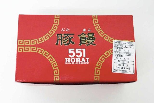 「551蓬莱」の豚まんに激似! 店名も値段もソックリな商品があったので食べ比べてみた