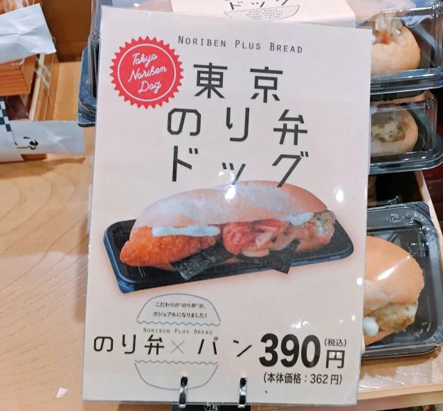 【斬新】のり弁をパンで挟んだ「のり弁ドッグ」を食べてみた! 食べるとアレが欲しくなる / 羽田空港・第1ターミナルで発見