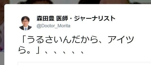 クロちゃんまったく改心していなかったことが判明! 再び暴言を吐いて森田医師はショック!!