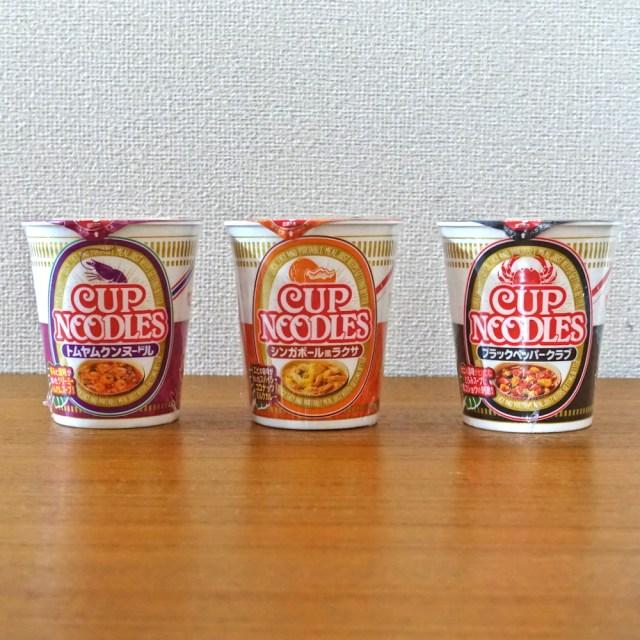 【新商品】進化したトムヤムクンヌードルを含む「カップヌードル エスニックシリーズ」3種類を食べてみた → どれもクセが強いけどウマい
