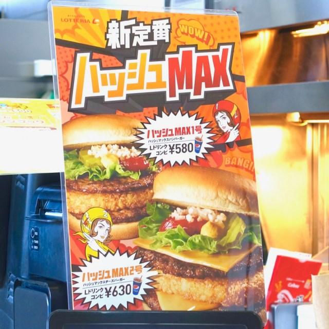 【新商品】 ロッテリアの超ジャンクな『ハッシュマックスハンバーガー 』を食べてみた結果…