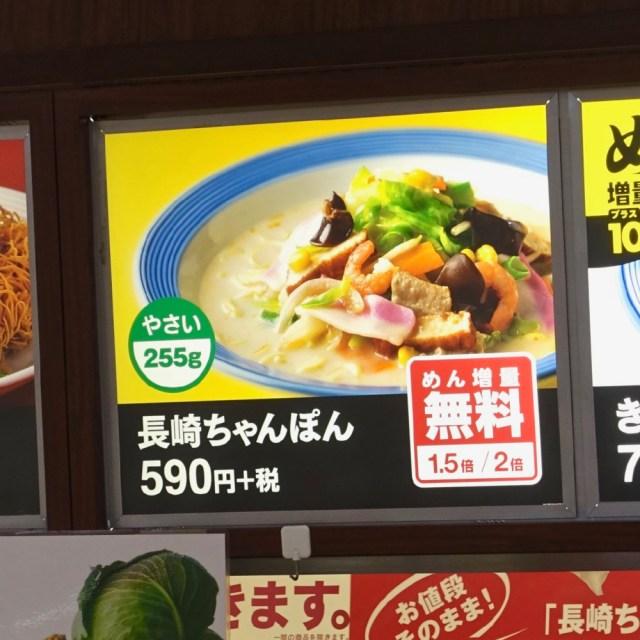 『長崎ちゃんぽん』を食べたことがない道産子が生まれて初めてリンガーハットに行ってみた結果…
