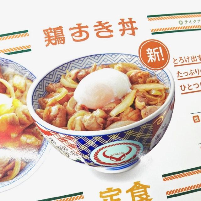 吉野家で6年ぶりに鶏肉メニューが復活! 本日発売の『鶏すき丼』を食べてみた結果…