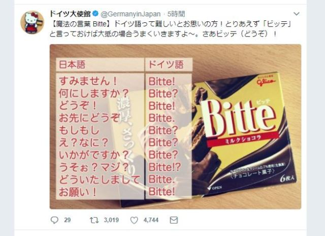 【今日から使える】ドイツ大使館がTwitterで紹介したドイツ語『ビッテ』が万能すぎると話題! いくらなんでも汎用性高すぎだろォォォオオ!!