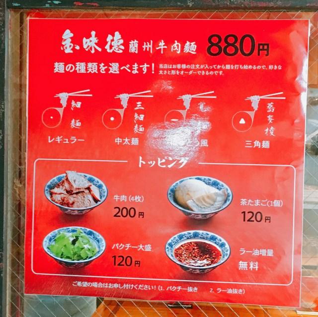 麺の種類を選ぶことができる蘭州ラーメンの名店「金味徳(ジンウェイトク)」に行ってみた! 食っても食っても減る気がしない……