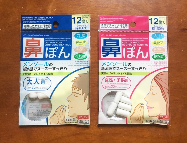 【100均検証】ダイソーの『鼻ぽん』を鼻にブッ刺してスハスハしてみた結果… / 鼻水&鼻づまり&花粉症にも!