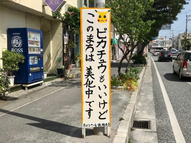【沖縄】水族館行ってる場合じゃねえ! 宜野湾市の「おもしろ看板」が密集するエリアがヤバすぎた!!