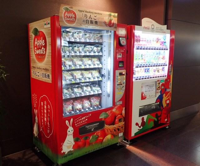 羽田空港で『りんごの自販機』を発見! 早朝フライト前に食べたらマジでスッゲー美味かった!!