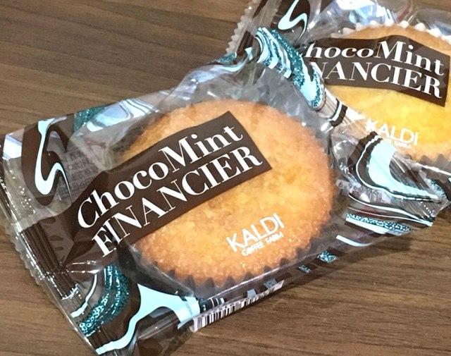 【チョコミン党】カルディで売ってる『チョコミントフィナンシェ』がウマい! 凍らせるとミント感マシマシ×チョコパリパリ!! 最強のミント焼菓子になった