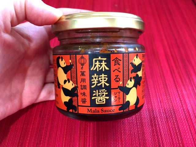 【台湾フェア】カルディの『食べる麻辣醬(マーラージャン)』がウマすぎ止まらねえええッ!  ピリ辛&痺れる辛さに魚介の旨味!! 麺にかけるとあの料理ソックリに