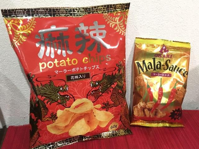 【カルディ】台湾フェアで見つけた激辛菓子「麻辣ポテトチップス」と「マーラーおかき」を食べ比べてみた / 止まらない進化! 現地にない中華味の扉が開いていた