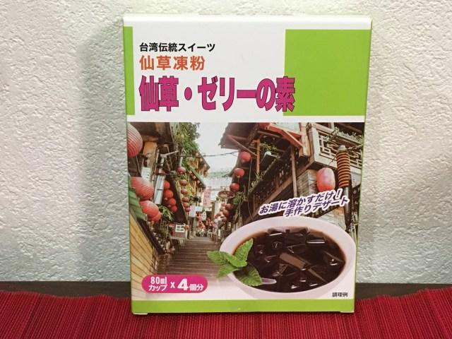 """【激アツ】カルディの """"台湾フェア"""" にあった「仙草ゼリーの素」が有能すぎて泣きそう"""