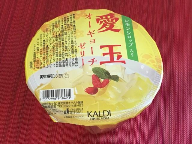 【台湾フェア】カルディオリジナルの「愛玉子(オーギョーチー)」が最高だった! 輸入版に負けていないどころか完全にウマイ!!