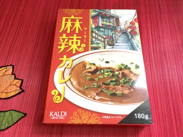 【カルディ】『麻辣カレー』が普通に美味ですよ / 麻辣×カレーってどんな味!? トンデモ商品と思ってスルーしてたらマジで損するぞ!