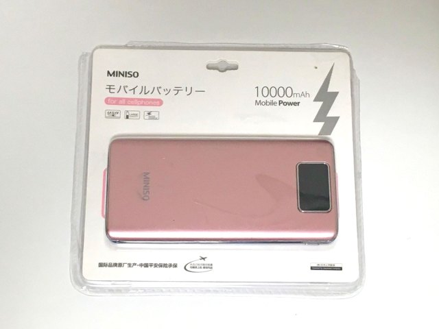 10000mAhで1700円台! 中国の偽ダイソーこと『メイソウ』の大容量モバイルバッテリーがメチャ優秀 / 認めたくないかもしれない、だが認めざるをえない