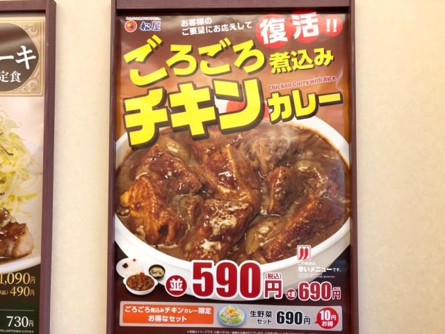 【松屋】伝説の激ウマメニュー「ごろごろ煮込みチキンカレー」が大復活! 食うなら今しかねえ!!