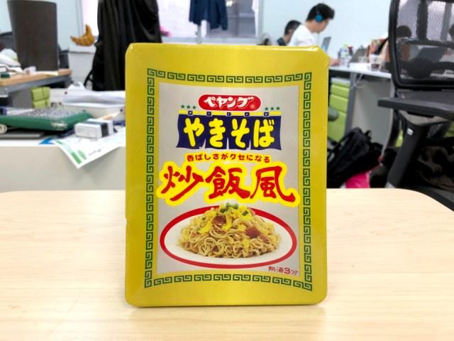 【知ってた】「ペヤングやきそば 炒飯風」を食べてみた結果 → 全ッ然チャーハンじゃねェェエエエ!