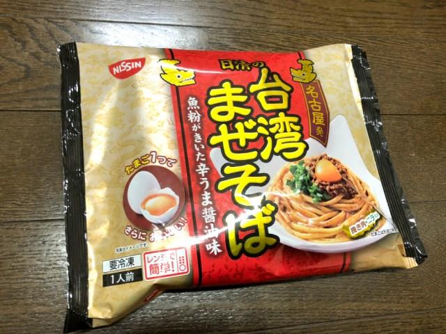 【コスパ最強】日清の冷凍食品「台湾まぜそば」が199円なのにかなりウマい / セブンの「冷凍つけ麺」を超える逸材か