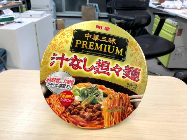 中華三昧おそろしいコ! カップの「汁なし担々麺」が圧倒的にウマい!! たった一つの弱点は…