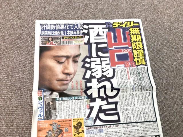 """【まさか】あのデイリースポーツまでが """"山口達也"""" を1面で報じたこの日「東京中日スポーツ」が…"""
