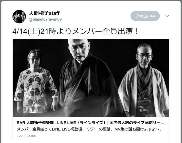 バンド活動29年で初のミュージックビデオ集発売の「人間椅子」がLINE LIVE生配信に挑戦! 自らMVを解説するぞッ!!