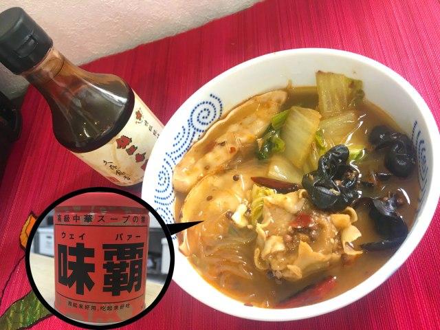 【レシピあり】家でも「麻辣燙(マーラータン)」は作れる! 味覇があれば一瞬で作れる! スープの材料はたったの5種類 / 沢井メグのリアル中華:第9回
